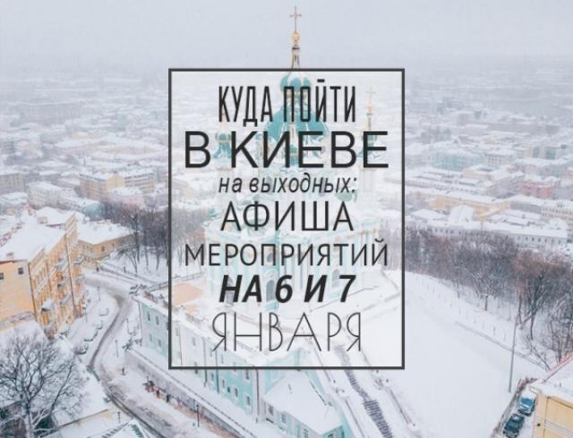 Куда пойти на выходных в Киеве: 6 и 7 января