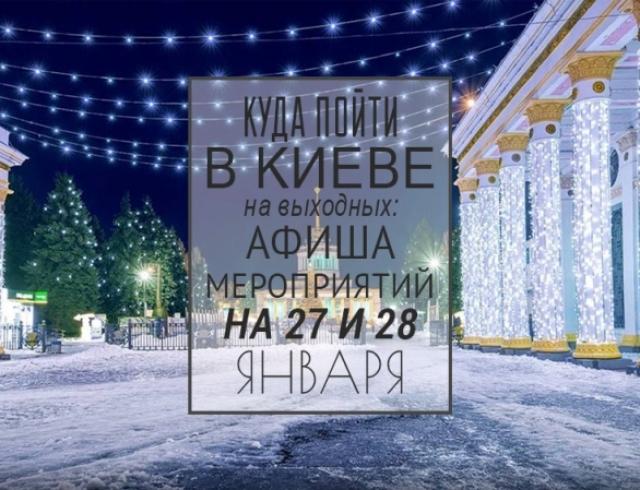 Куда пойти на выходных в Киеве: 27 и 28 января