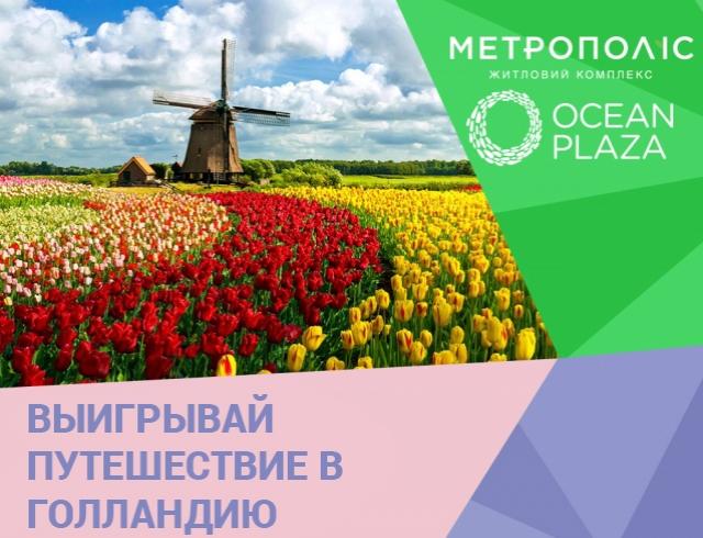 Встречайте весну с жилым комплексом «Метрополис» и выиграйте путешествие в Голландию!