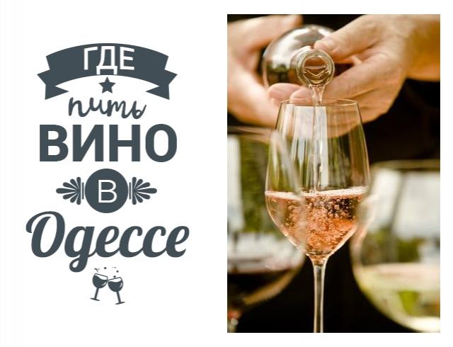 Винный бар: где пить вино в Одессе