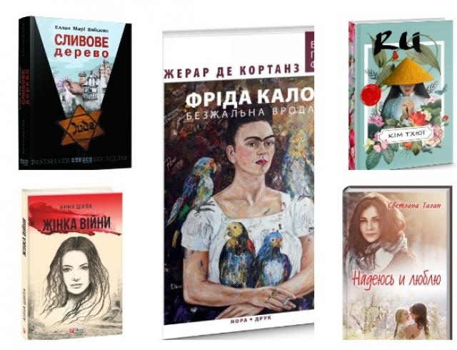 """Критик рекомендует: 5 книг о женщинах с """"другими"""" приоритетами"""