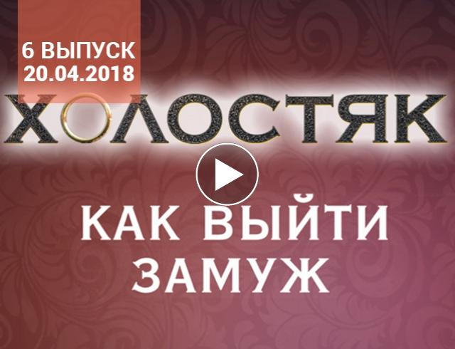 """Пост-шоу """"Как выйти замуж"""" 8 сезон 6 выпуск: смотреть онлайн ВИДЕО"""