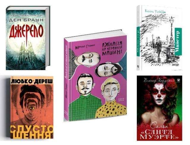 Критик рекомендует: 5 новых книг, от которых невозможно оторваться