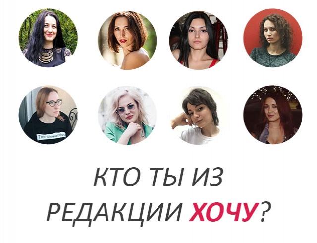 Тест ко Дню журналиста. Кто ты из редакции ХОЧУ?