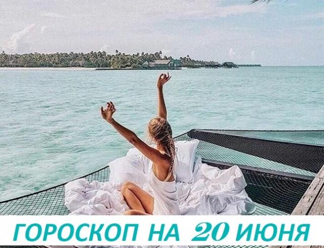 Гороскоп на 20 июня 2018: не бойся медлить, бойся остановиться