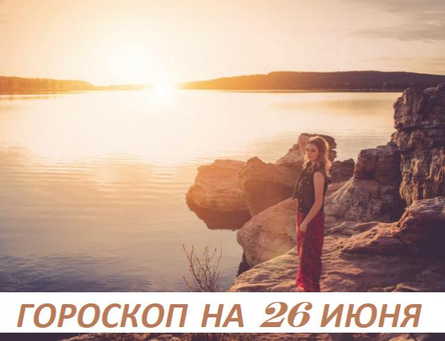 Гороскоп на 26 июня 2018: счастье стучится в каждую дверь