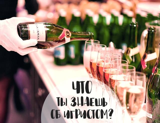 Игристое вино: мифы и правда