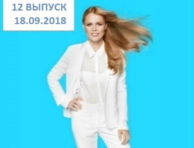 """Шоу """"ОЛЯ"""": 12 выпуск от 18.09.2018 смотреть онлайн ВИДЕО"""