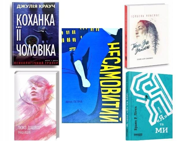Критик рекомендует: 5 книг, которые помогут найти самого себя