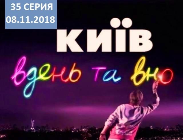 """Сериал """"Киев днем и ночью"""" 5 сезон: 35 серия от 08.11.2018 смотреть онлайн ВИДЕО"""