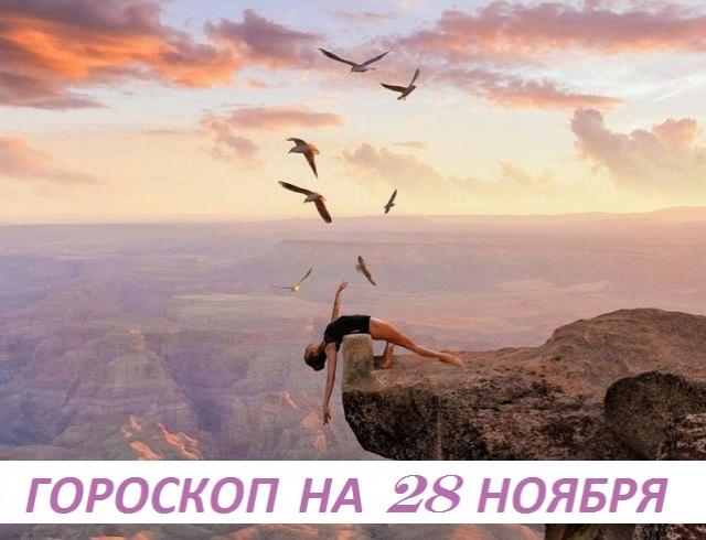Гороскоп на 28 ноября: достойный человек не идет по следам других людей
