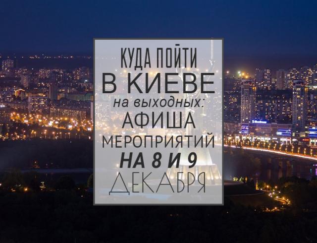Куда пойти в Киеве на выходных: афиша мероприятий на 8-9 декабря