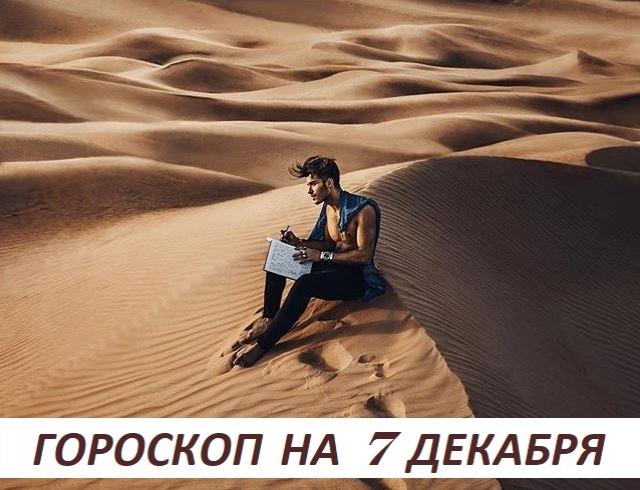 Гороскоп на 7 декабря: ограниченность удовольствия только увеличивает его ценность