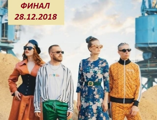 Топ-модель по-украински: кто победил вшоу 28.12.2018