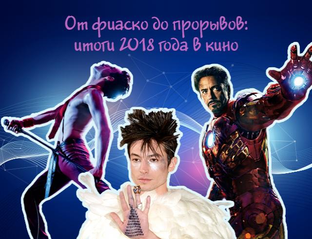 От фиаско до прорывов: итоги 2018 года в кино