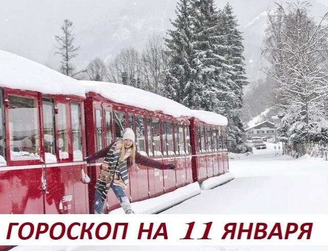 Гороскоп на 11 января: зачем тебе весь мир, если его никому не хочется подарить?