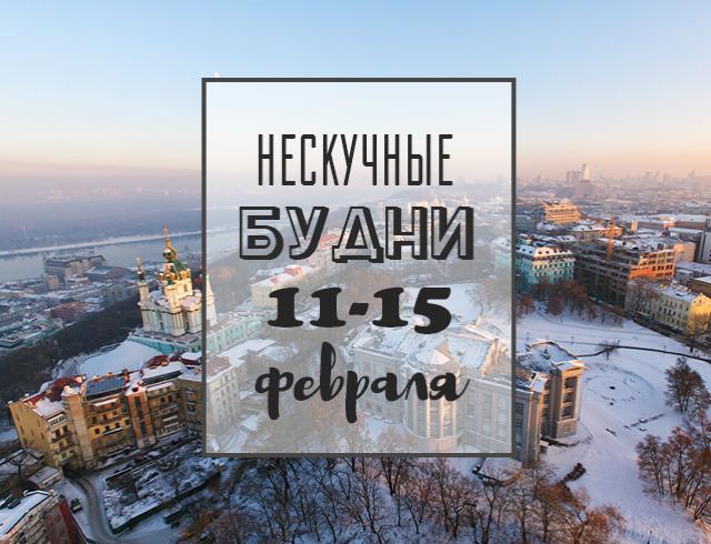 Нескучные будни: куда пойти в Киеве на неделе 11-15 февраля