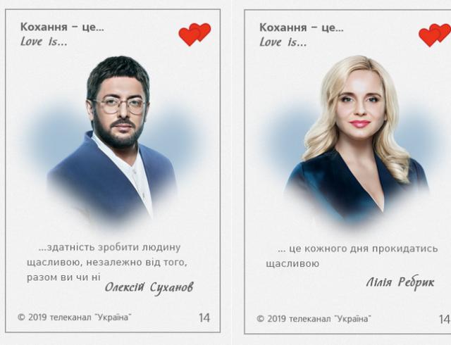 Love is: звезды украинского ТВ украсили серию праздничных фантиков (ФОТО)