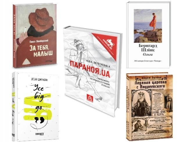 За тебя, малыш! 5 книг с посвящениями