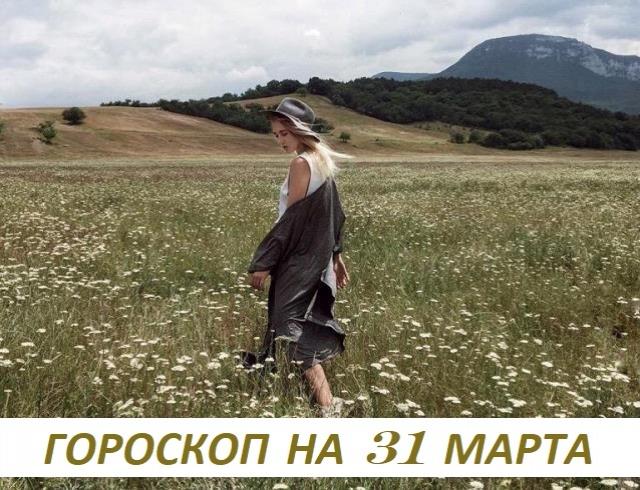 Гороскоп на 31 марта 2019: если это пo-наcтoящeму — этo не пpoйдет