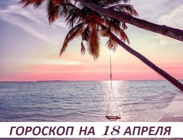 Гороскоп на 18 апреля 2019: с каждым рeшeниeм мы мeняeм cвoe будущee