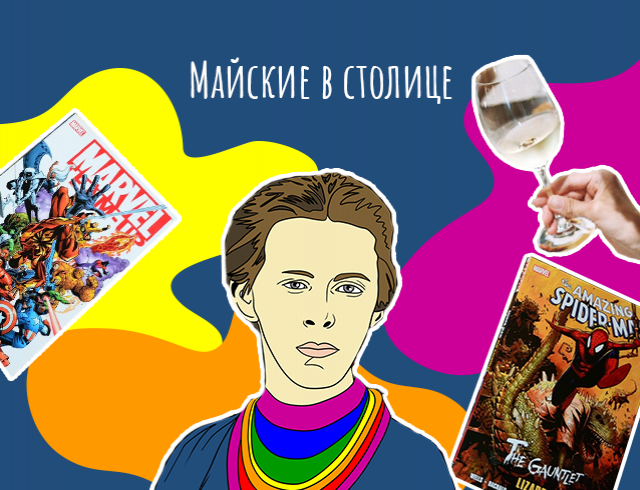 Майские в столице: Zombie Run, фестиваль комиксов и еще 12 идей для отдыха