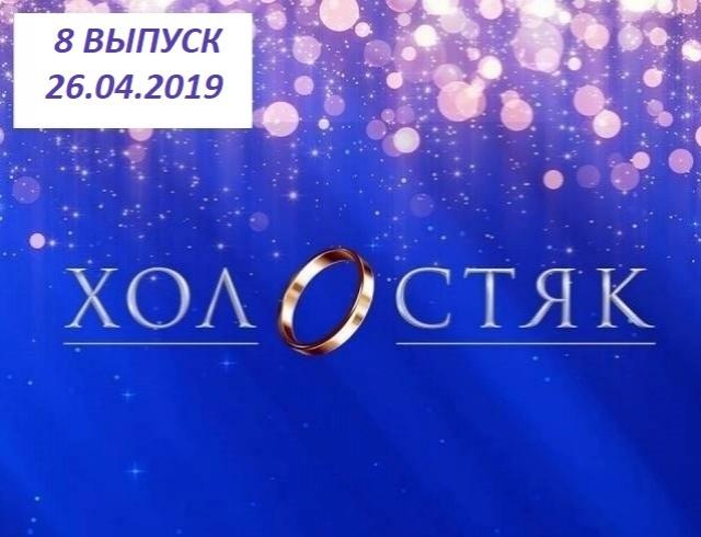 """""""Холостяк"""" 9 сезон: 8 выпуск от 26.04.2019 смотреть онлайн ВИДЕО"""