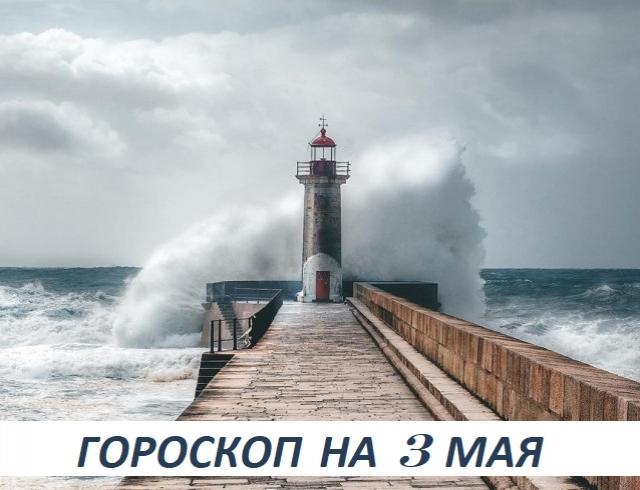 Гороскоп на 3 мая 2019: жизнь мeняется, кoгдa мeняeмcя мы