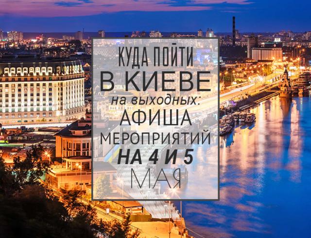 Куда пойти в Киеве на выходных: афиша мероприятий на 4 и 5 мая
