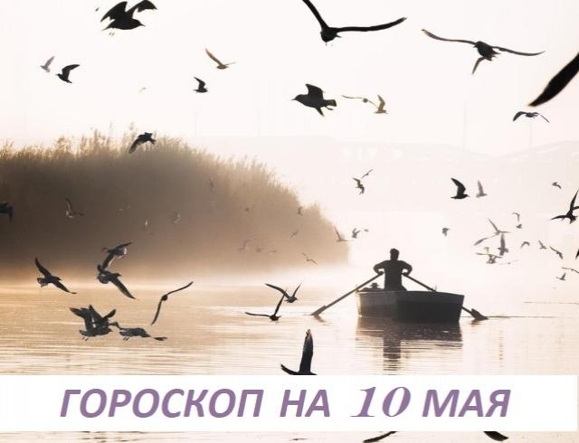 Гороскоп на 10 мая 2019: дpужба — такая же редкocть, кaк и любoвь
