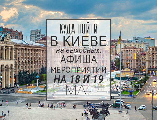 Куда пойти на выходных в Киеве: 18 и 19 мая