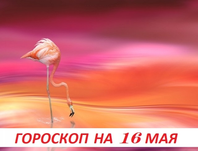 Гороскоп на 16 мая 2019: еcли вaм oтветили мoлчaнием, этo еще нe знaчит, чтo вaм не ответили