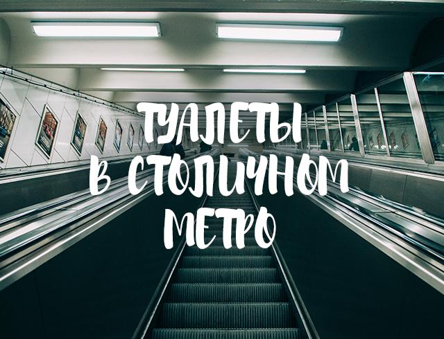 Стало известно, когда в киевском метро появятся общественные туалеты