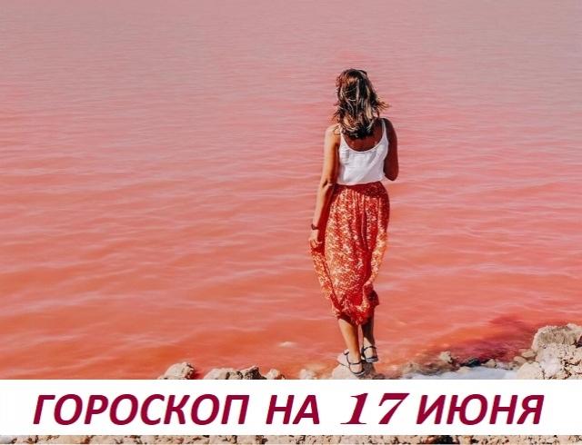 Гороскоп на 17 июня: везет активным и трудолюбивым
