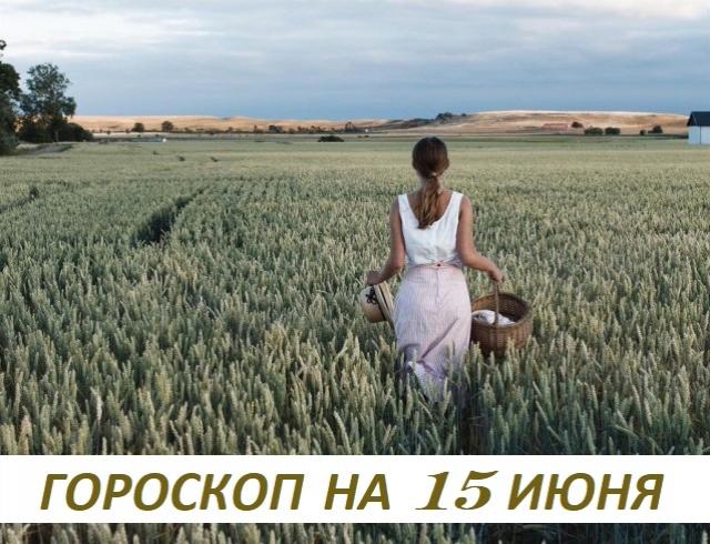 Гороскоп на 15 июня 2019: кто одинок, тот не будет покинут