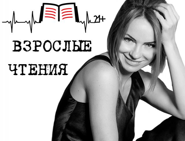 """Возбуждающая литература: писательница Елена Андрейчикова высказалась о сексе, любви и """"Взрослых чтениях"""""""