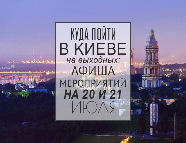 Куда пойти на выходных в Киеве: 20 и 21 июля