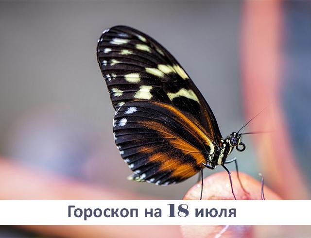 Гороскоп на 18 июля 2019: счастливая жизнь начинается со спокойствия ума