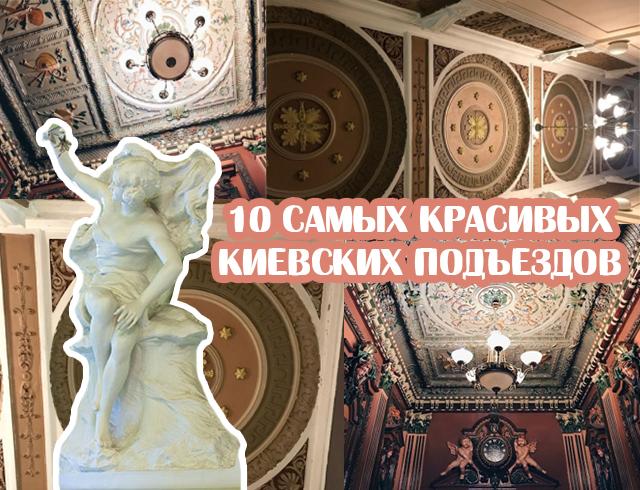 10 самых красивых киевских подъездов