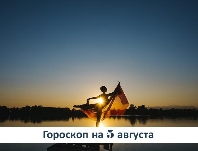 Гороскоп на 5 августа 2019: каждая маленькая победа над самим собой даёт надежду в собственные силы