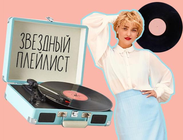 """Что слушают творческие люди: плейлист певицы и участницы """"Женского квартала"""" Веры Кекелии"""