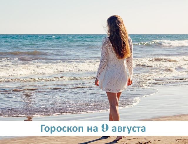 Гороскоп на 9 августа 2019: лучшая реакция на вражескую критику — улыбнуться и забыть