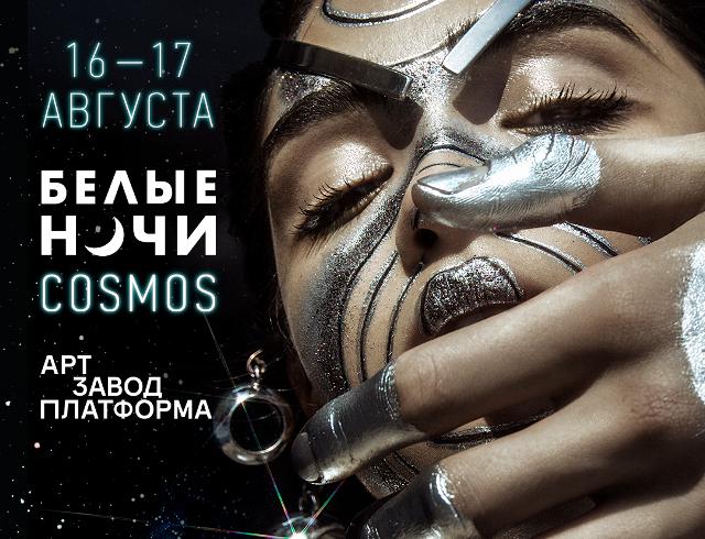Белые Ночи COSMOS: объявлен финальный лайн-ап фестиваля
