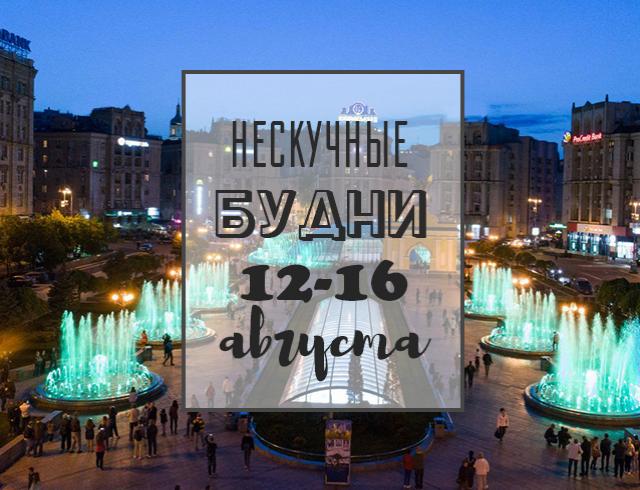 Нескучные будни: куда пойти в Киеве на неделе с 12 по 16 августа