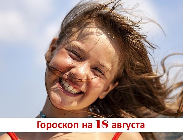 Гороскоп на 18 августа 2019: человек, делающий других счастливыми, не может быть несчастным