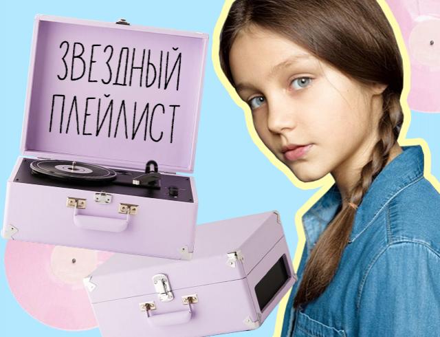 Що слухають творчі люди: улюблені треки юної акторки Єви Шевченко-Головко