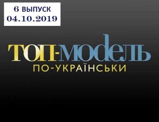 """""""Топ-модель по-украински"""" 3 сезон: 6 выпуск от 04.10.2019 смотреть онлайн ВИДЕО"""