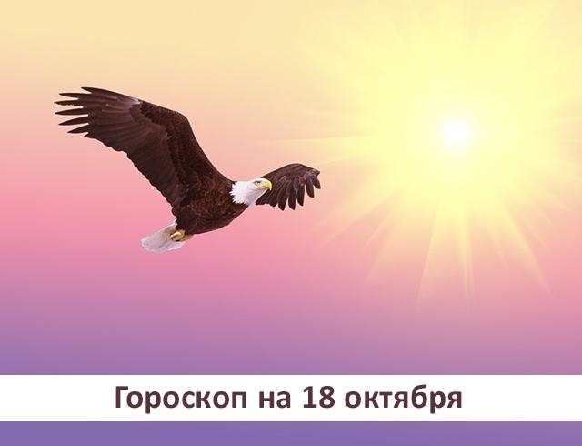 Гороскоп на 18 октября 2019: без власти над собой невозможно обрести свободу