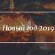 Новый год 2019: что готовить и что обязательно должно быть на новогоднем столе в год Желтой Земляной Свиньи