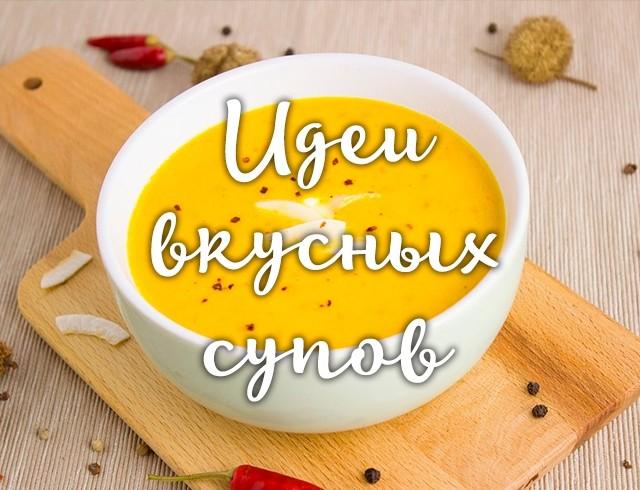 """Супы, которые можно легко приготовить на карантине: рецепты от парней из """"Топ-модели по-украински"""" (ЭКСКЛЮЗИВ)"""